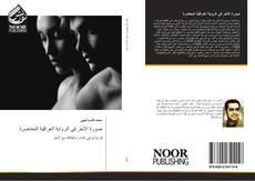 Capa do livro de صورة الآخر في الرواية العراقية المعاصرة