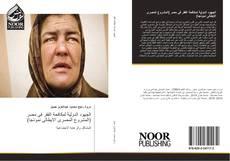 Portada del libro de الجهود الدولية لمكافحة الفقر فى مصر (المشروع المصرى الايطالى نموذجا)