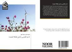 Bookcover of الدعم القانوني والمالي للطاقة المتجددة