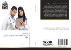 Buchcover von المرأة المسلمة وصناعة دورها في ظل تصارع الأفكار