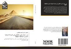 Bookcover of دور جمال الدين الأفغاني في الحركة الوطنية المصرية 1870-1897