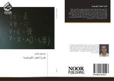 Buchcover von نظرية الحقول الكهرطيسية