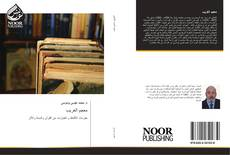 Bookcover of معجم الغريب