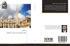 Bookcover of الجهود التبشيرية زمن الحروب الصليبية