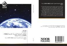Bookcover of العلاقات السياسية المصرية- التونسية (1956-1970) دراسة تاريخية