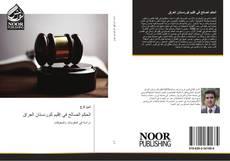 Bookcover of الحكم الصالح في إقليم كوردستان العراق