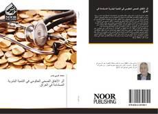 Bookcover of أثر الانفاق الصحي الحكومي في التنمية البشرية المستدامة في العراق