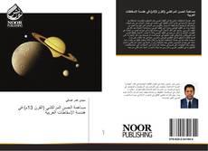 Bookcover of مساهمة الحسن المراكشي (القرن 13م) في هندسة الإسقاطات العربية