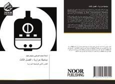 Bookcover of ديناميكا حرارية - الفصل الثالث