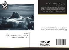 Portada del libro de الجزائريون والحرب العالمية الأولى 1914-1918 التجنيد،الإسلام،والدعاية