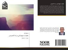 Bookcover of خطوات منهجية في دراسة النصوص