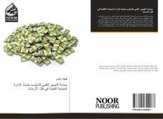 Bookcover of سياسة التيسير الكمي كأسلوب حديث لإدارة السياسة النقدية في ظل الأزمات
