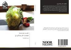 Buchcover von المقدمات الشرعية للزواج