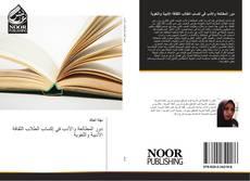 Bookcover of دور المطالعة والأدب في إكساب الطلاب الثقافة الأدبية واللغوية