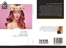 Bookcover of مقالات مترجمة للكاتب والباحث :يئير حوري