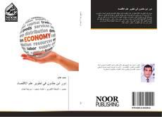 Bookcover of دور ابن خلدون في تطوير علم الاقتصاد