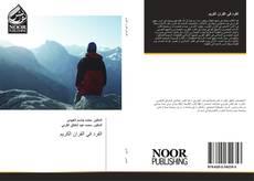 Bookcover of الفرد في القران الكريم