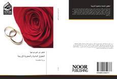 Bookcover of الحقوق المادية والمعنوية للزوجة
