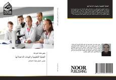 Bookcover of العملية التعليمية والبيئات الداعمة لها