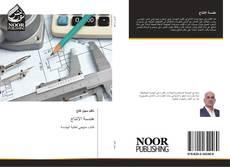 Bookcover of هندسة الانتاج