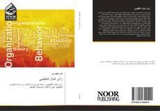 Bookcover of رأس المال التنظيمي