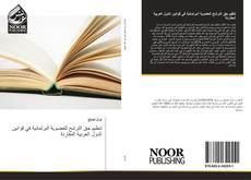 Bookcover of تنظيم حق الترشح للعضوية البرلمانية في قوانين الدول العربية المقارنة