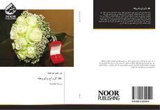 Buchcover von عقد الزواج وشروطه