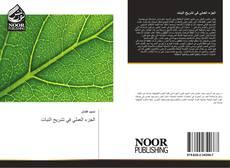 Bookcover of الجزء العملي في تشريح النبات