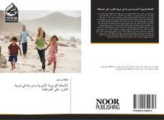 Bookcover of الأنماط التربوية الأسرية ودورها في تربية النشء على المواطنة
