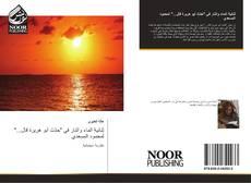 """Bookcover of ثنائية الماء والنار في """"حدّث أبو هريرة قال..."""" لمحمود المسعدي"""