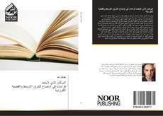 Bookcover of البركان الذي لايخمد قراءات في اوضاع الشرق الاوسط والقضية الكوردية