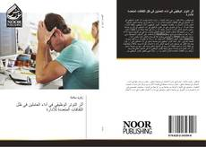 Bookcover of أثر التوتر الوظيفي في أداء العاملين في ظل الثقافات المتعددة للادارة