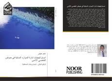 Bookcover of اســتراتيجيات إدارة المـوارد المـائية في حـوض العاصـي الأدنـى