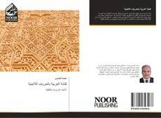 Buchcover von كتابة العربية بالحروف اللاتينية