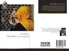 Bookcover of كتب الزيارات بين أدب الخطط والرحلات