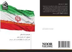 مسیح را در ایران دیدم kitap kapağı