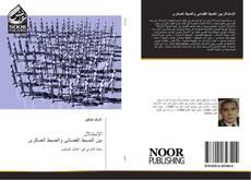 Bookcover of الإستدلال بين الضبط القضائى والضبط العسكرى
