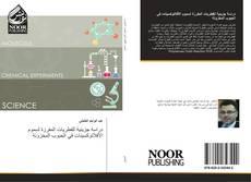 Bookcover of دراسة جزيئية للفطريات المفرزة لسموم الأفلاتوكسينات في الحبوب المخزونة