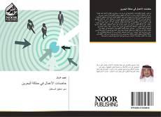 Buchcover von حاضنات الأعمال في مملكة البحرين