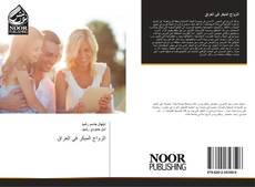 Buchcover von الزواج المبكر في العراق