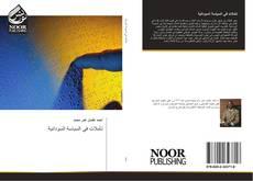 Bookcover of تأملات في السياسة السودانية