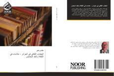 Bookcover of الخطاب الثقافي في الجزائر - علامات في الثقافة والنقد المعاصر