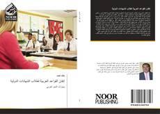 Portada del libro de إتقان القواعد العربية لطلاب الشهادات الدولية