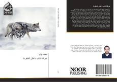 Bookcover of خرافة ذئاب داعش المنفردة