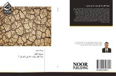 Bookcover of حديقة القتل ماذا فعل جنود الله في العراق ؟