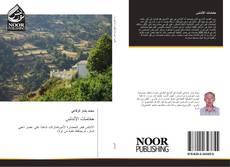 Bookcover of حمّامات الأندلس