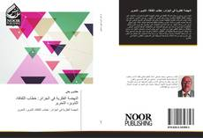 Bookcover of النهضة الفكرية في الجزائر: خطاب الثقافة، التنوير، التحرير