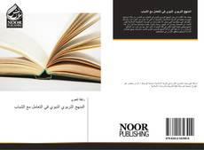 Bookcover of المنهج التربوي النبوي في التعامل مع الشباب