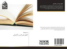 Bookcover of التخيير في الدرس الأصولي