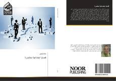 Buchcover von قضايا اجتماعية معاصرة